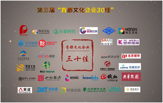 """铁血科技荣膺""""首都文化企业30佳""""称号"""