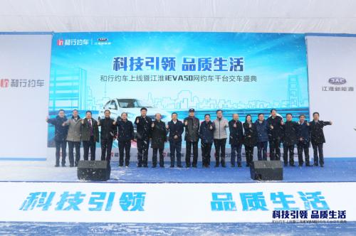 千台交车 万台签约 江淮新能源发力网约车市场