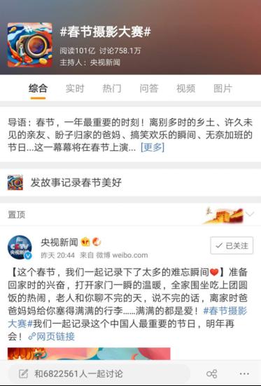 """网友参加""""春节摄影大赛""""超千万次 微博阅读量创纪录"""