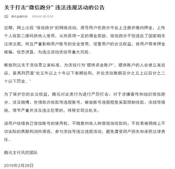 """腾讯公布告示:严重贸易软件攻击""""微信跑分""""违法违规运动"""