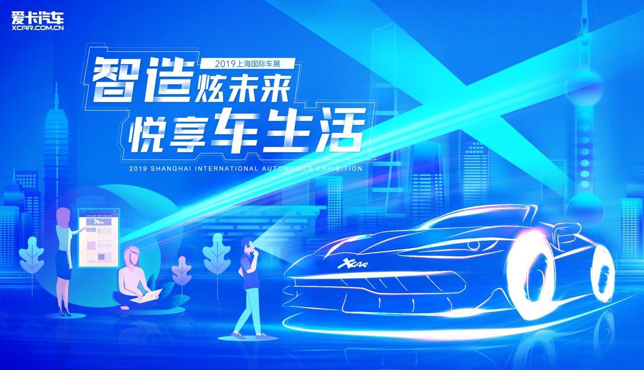 2019上海车展,爱卡汽车带你开启全新观展体验