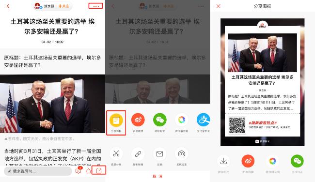 新浪新闻app海报分享 探索资讯传播新形式