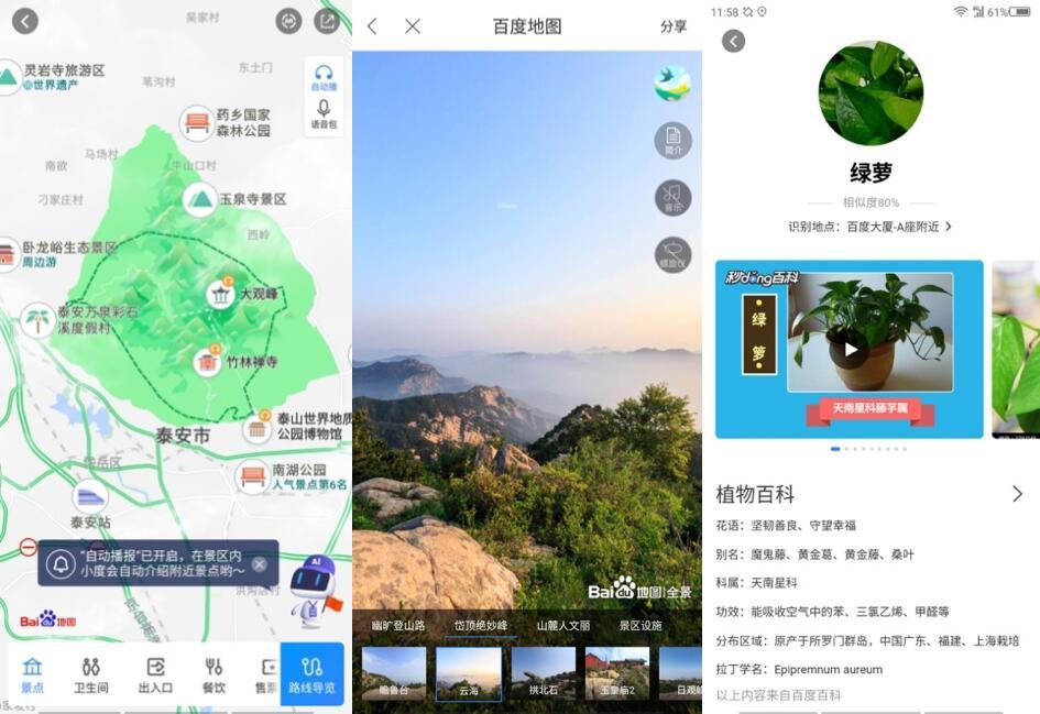 江苏11选5网投群:百度地图与泰山景区达成战略合作AI为智慧景区建设注入创新活力