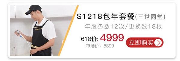 家政服务也要618,博乐宝与好慷在家推出199元净水器试用活动