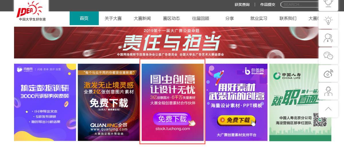 "大广赛官网""图虫创意""banner素材领取入口"