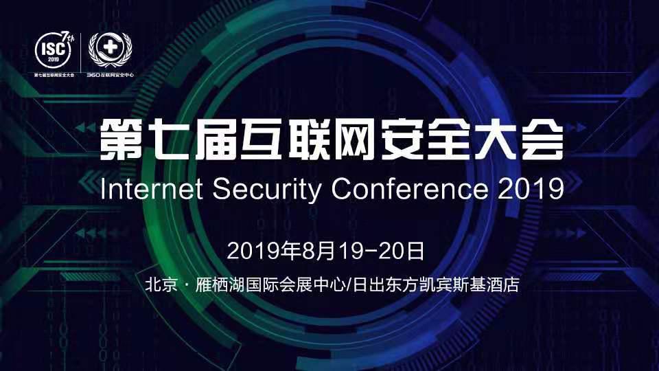 大安全时代如何培养网络安全人才?来ISC 2019寻找答案