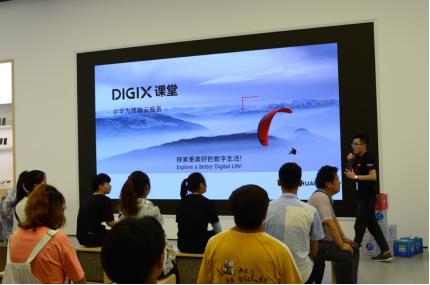 DigiX课堂登陆济南 为用户带来便捷数字生活新体验_yif春晚魔术视频
