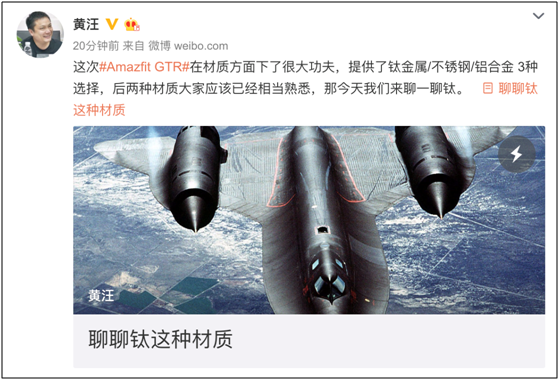 华米科技CEO黄汪解读AMAZFIT GTR钛材质版:强度高,佩戴舒适
