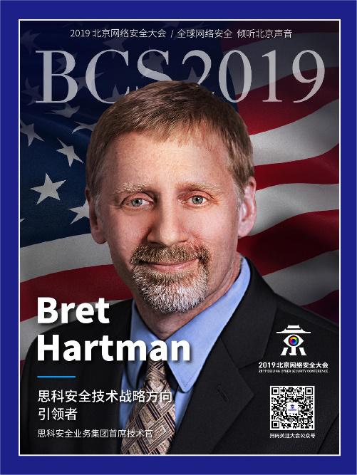 思科安全业务集团首席技术官Bret Hartman将出席2019北京网络安全大会