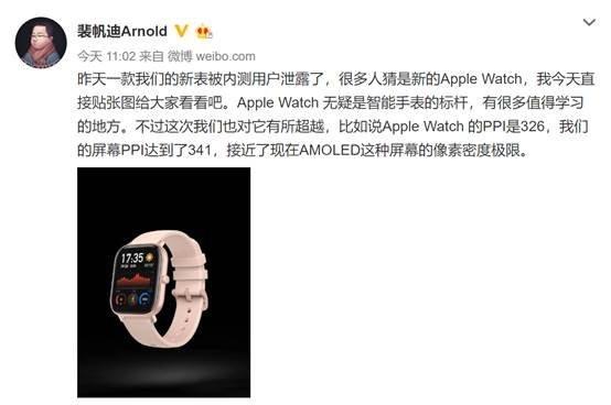 8月20日有消息 华米科技新表颜值酷似苹果Apple Watch