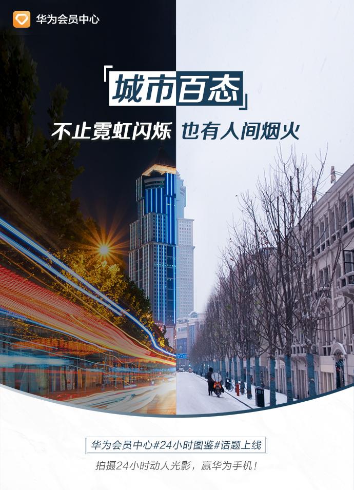 华为会员中心#24小时图鉴#话题上线,参与互动赢华为手机!
