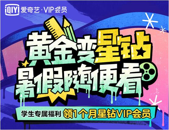"""学生可享爱奇艺会员""""黄金变星钻?[中国青年网]暑假怎么过 暑假随便看""""福利为了让会员用户享受优质的视听效果."""
