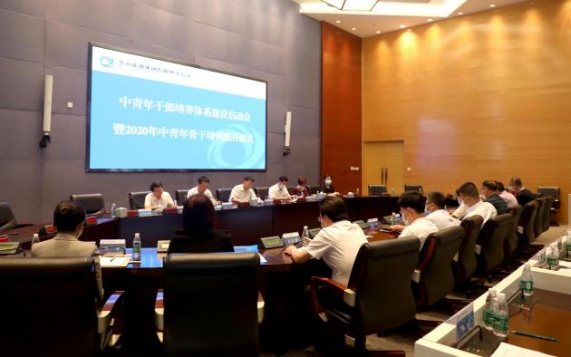 持续加强年轻干部队伍建设 为京能集团实现高质量发展提供坚强组织保证