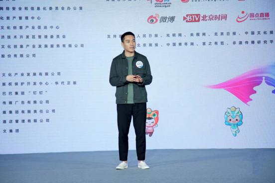 2020北京文创大赛全国总决赛举行