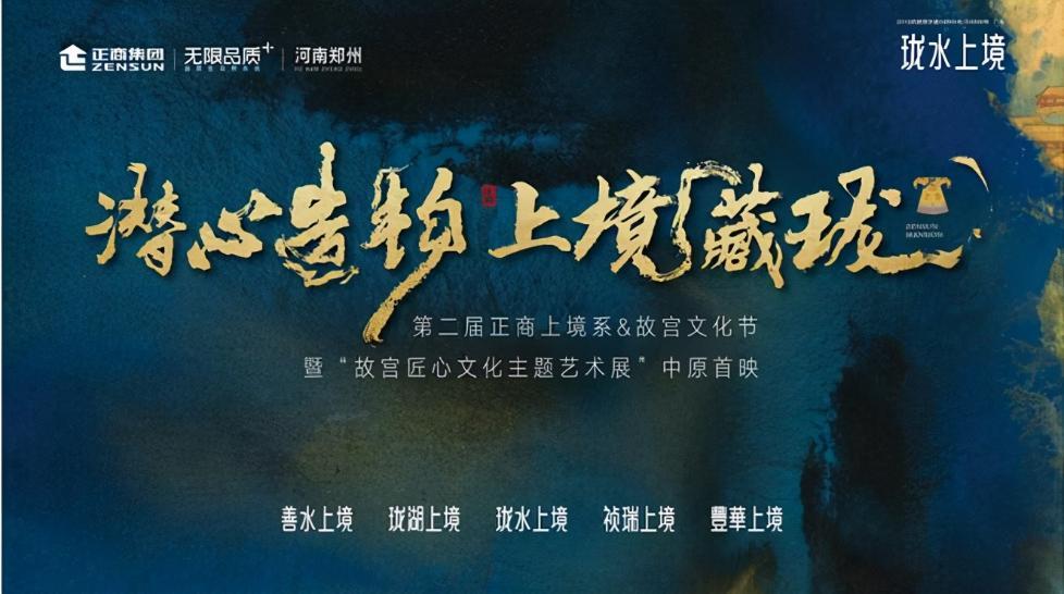 致敬故宫600年―第二届正商上境系&故宫文化节,12月5日盛大启幕