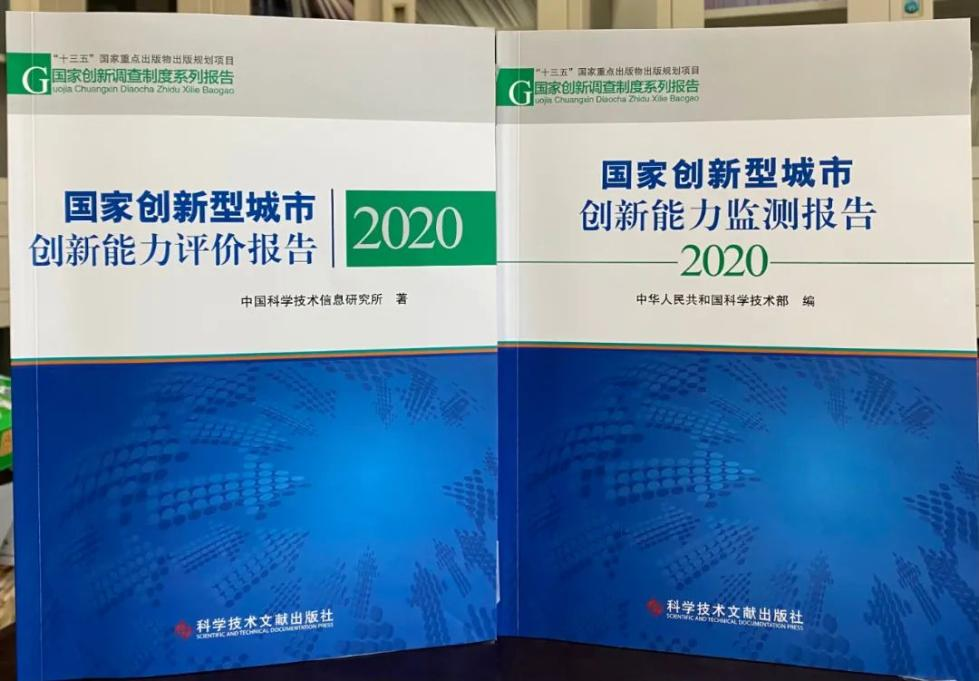 2020国家创新型城市排行榜出炉!