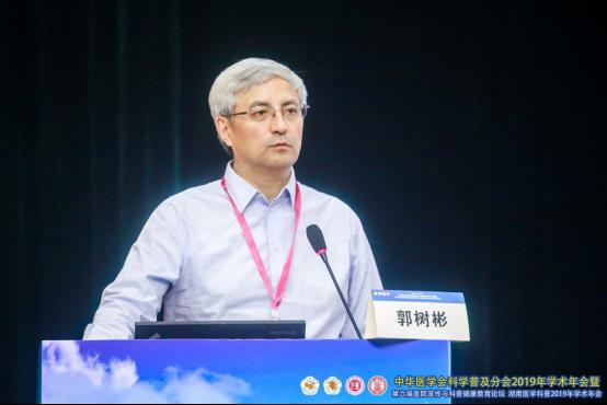 中华医学会科学普及分会2019年学术年会在长沙召开