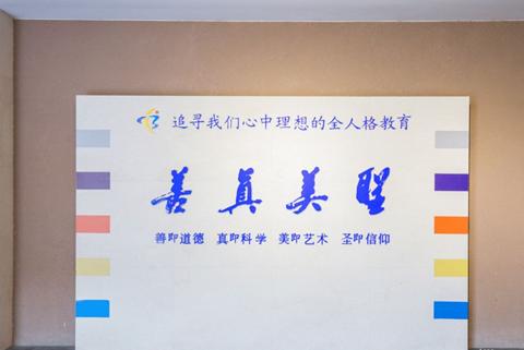 浙江省余姚市姚北实验学校积极弘扬中华优秀传统文化 践行立德树人
