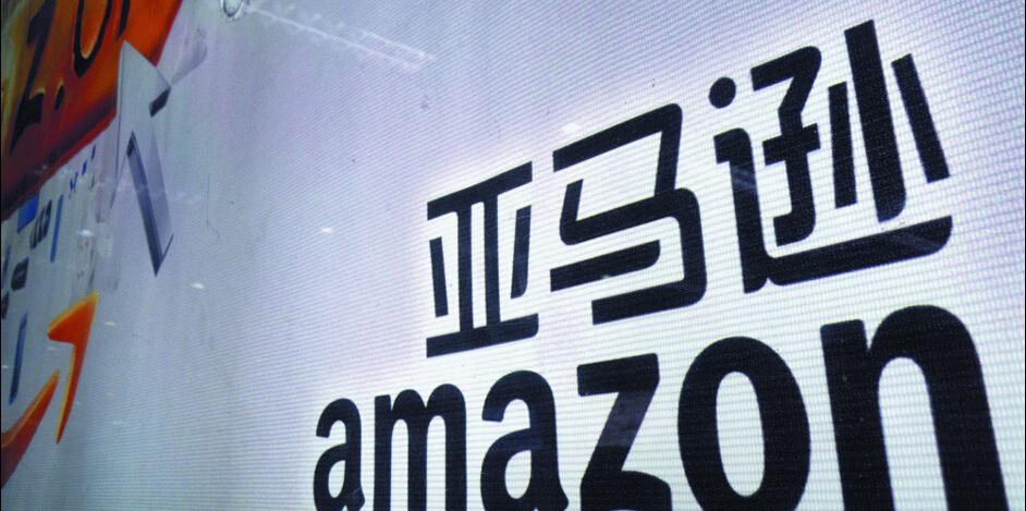 科技大事件:亚马逊第一季度净利润5.13亿美元 同比扭亏