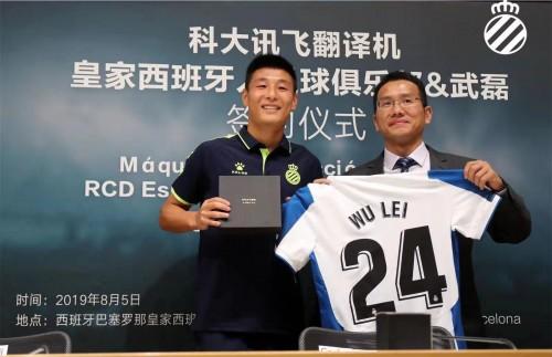 科大讯飞签约西甲新秀武磊 AI+体育赋能科技品牌走出国门