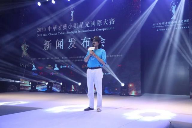 来宾郭燕_2020中华才艺小姐星光国际大赛江西盛况启动_发现频道_中国青年网