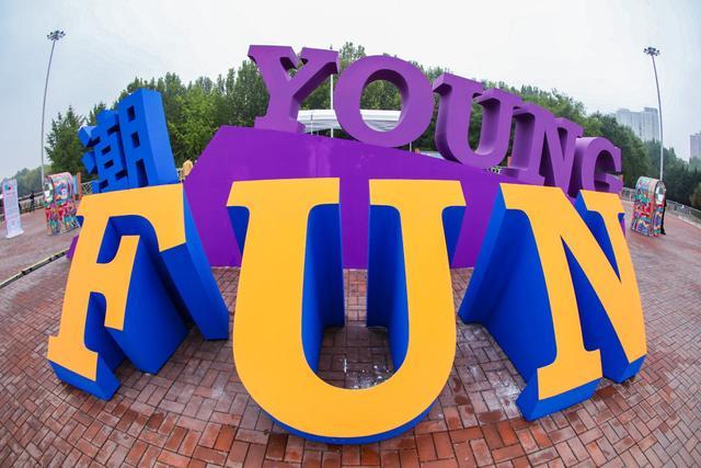 2020年北京朝阳国际文化旅游节 五大主题好评如潮