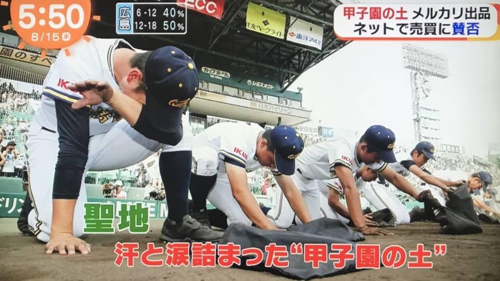 日本20日决定本年度将不举办全国高中棒球锦标赛